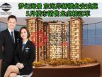 新加坡东南省新加坡的房产,16 Amber Gardens,编号51734496