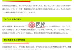 日本的房产,1 Sakaimachi,编号45519009