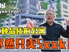 居外网在售马来西亚Pulau Pinang3卧2卫的房产总占地106平方米MYR 600,000