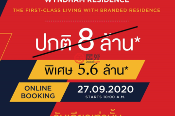 居外网在售泰国1卧1卫新开发的房产总占地34平方米THB 5,640,000