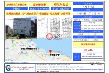 居外网在售日本小樽市12卧12卫的房产总占地255平方米JPY 24,000,000