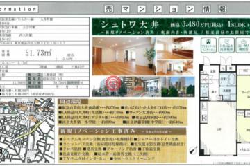日本房产房价_Tokyo房产房价_365bet盘口官网_365bet赌城_365bet在线体育网在售日本Tokyo2卧1卫的房产总占地5平方米JPY 34,800,000