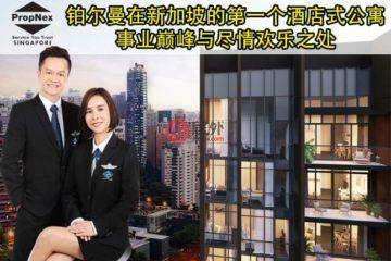中星加坡房产房价_新加坡房产房价_菲律宾亚博体育 8网在售新加坡1卧1卫新开发的房产总占地8867平方米SGD 1,331,000