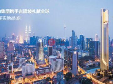 居外网在售马来西亚吉隆坡的房产总占地77平方米MYR 1,560,300